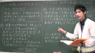 2.2.8 〈例題〉完全弾性衝突(1)-17