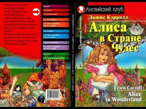 Мультфильм на английском языке алиса в стране чудес с субтитрами