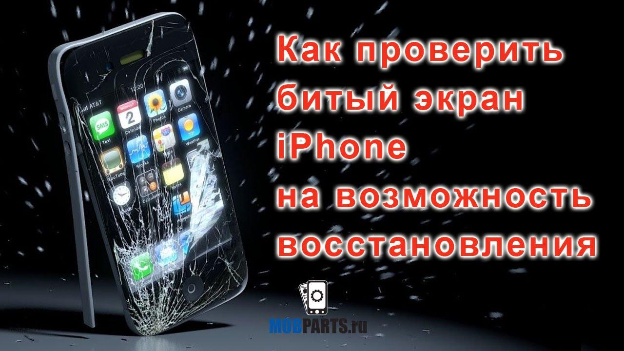 Куплю в любом состоянии технику apple iphone ipod ipad macbook разбитые, утопленные, неисправные, заблокированные.