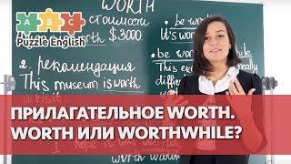 Прилагательное Worth. Worth или Worthwhile?