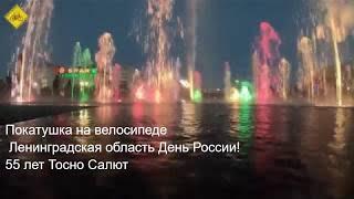 День России! 55 лет г Тосно