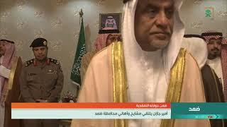 أخبار السعودية | نشرة أخبار المملكة ليوم الأربعاء 1441/02/24هـ