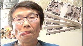家族にお年玉100万円あげてみた thumbnail