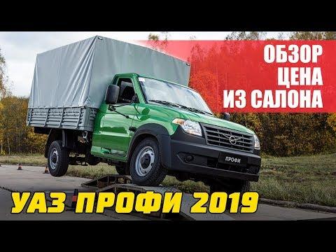 Обзор УАЗ Профи с ГБО 2019 года.