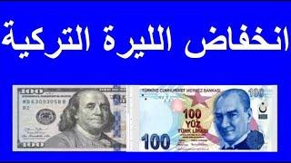 انخفاض الليرة التركية مقابل الدولار و اليورو \ ارباح الوديعة المصرفية 18\09\2020