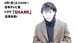 2月1日(土)24:50~放送の日本テレビ系ドラマ「SHARK」に出演します! ...