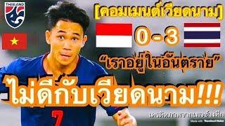 คอมเมนต์ชาวเวียดนาม หลังทีมชาติไทยบุกไปชนะอินโดนีเซีย 3-0 ในเกมฟุตบอลโลก รอบคัดเลือก นัดที่สอง