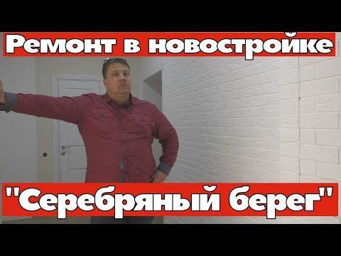 """Завершенный ремонт в квартире """"Серебряный берег"""""""