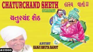 CHATURCHAND SHETH - HASHYA VARTA || ચતુરચંદ શેઠ - હાસ્ય વાર્તા || KANJI BHUTA BAROT