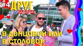 Угадай, это название книги Донцовой или рецепт? | ТОП ШОУ ДРУГ НАРОДА #4