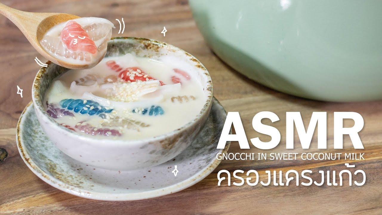 ASMR ขนมไทย ครองแครงแก้ว นุ่มนิ่มๆในกะทิหอมๆ | VIPS Station