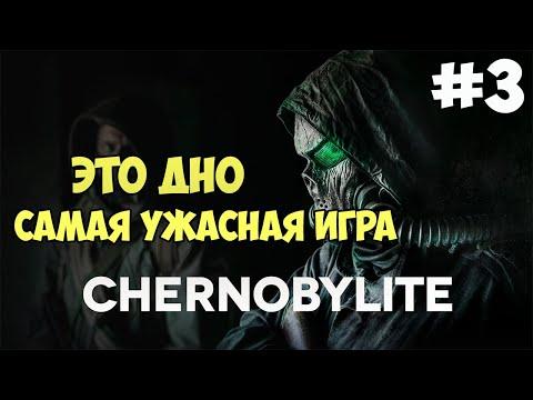 Chernobylite   Прохождение   Чернобыль   Chernobyl   Игра Games   Это дно Ужас