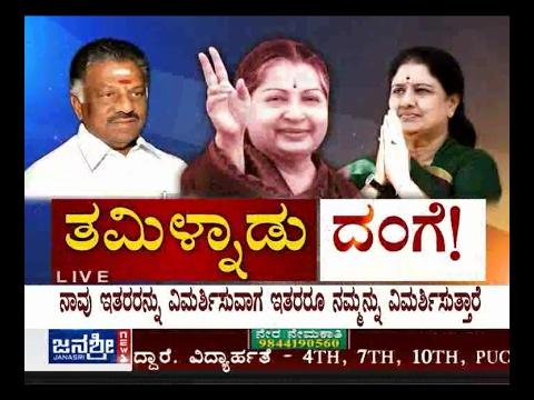 Janasri News | OlaSuli - Tamil Nadu Dange - Tamilnadu Political fallout debate