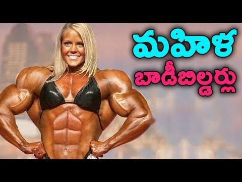 అత్యంత ఉత్తమమైన మహిళ బాడీబిల్డర్లు || Women Who Took Bodybuilding to the EXTREME! || T Talks