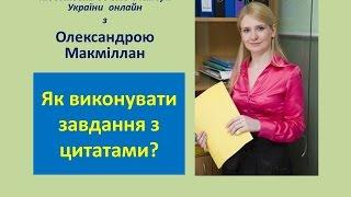 ЗНО історія України онлайн. Як виконувати завдання з цитатами?