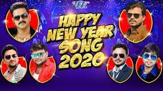 HAPPY NEW YEAR SONG 2020 | अब होगा नया साल में नया धमाल DJ स्पेशल वीडियो
