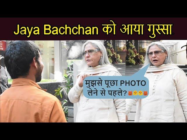 Jaya Bachchan को आया गुस्सा, बिना पूछे PHOTO लेने पर सुनाई डांट| Jaya Bachchan ANGRY VIDEO