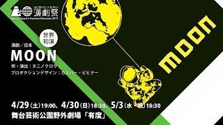 「MOON」Moon(日本) 公演日時:4/29(土)19:00、4/30(日)18:30、5/...