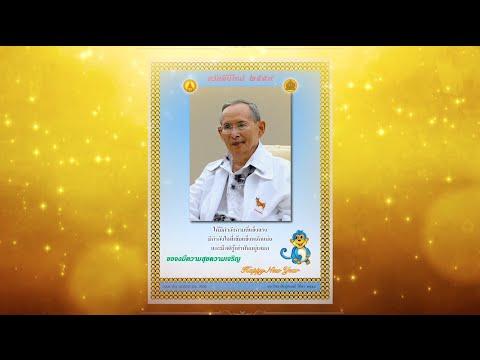 ในหลวงพระราชทาน ส.ค.ส.ปีใหม่ 2559 | สำนักข่าวไทย อสมท
