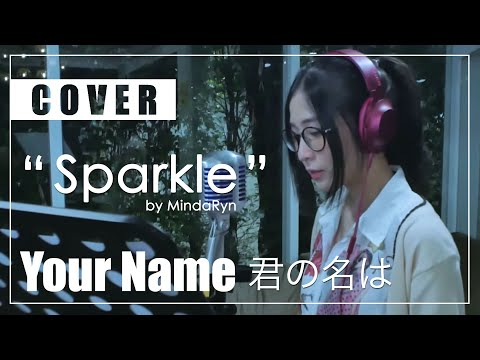 Sparkle - RADWIMPS『君の名は。ost』cover by MindaRyn