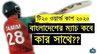 ICC T20 World Cup 2020 FULL Schedule Venue | Bangladesh Qualifier Time Table Fixtures | Khobor TV