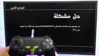 حل مشكلة الوضع الامن في PS4
