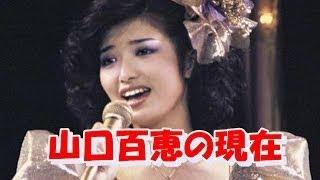チャンネル登録をお願いいたします。 伝説の歌姫山口百恵の現在が衝撃!...