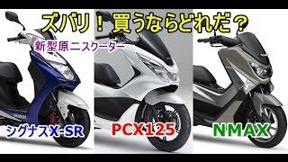 【最新型原2スクータ~ズバリ!買うならどれ?】PCX125/NMAX/シグナスX-SR
