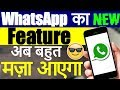 WhatsApp Latest Features And Trick 2017