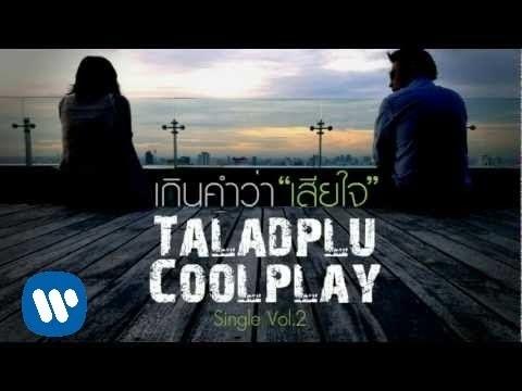 เกินคำว่าเสียใจ - Taladplu Coolplay (Official Lyric Video)