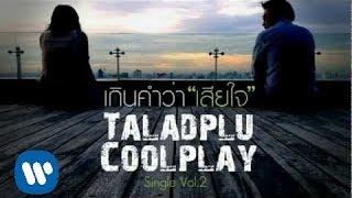 เก นคำว าเส ยใจ taladplu coolplay official lyric video