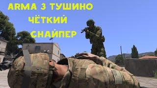 Скачать ArmA 3 Тушино Чёткий снайпер