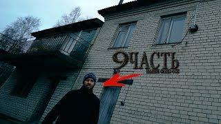 НАШЁЛ ДРУГА предателя спустя 2 МЕСЯЦА! Разборки с САНЕЙ ФСБ
