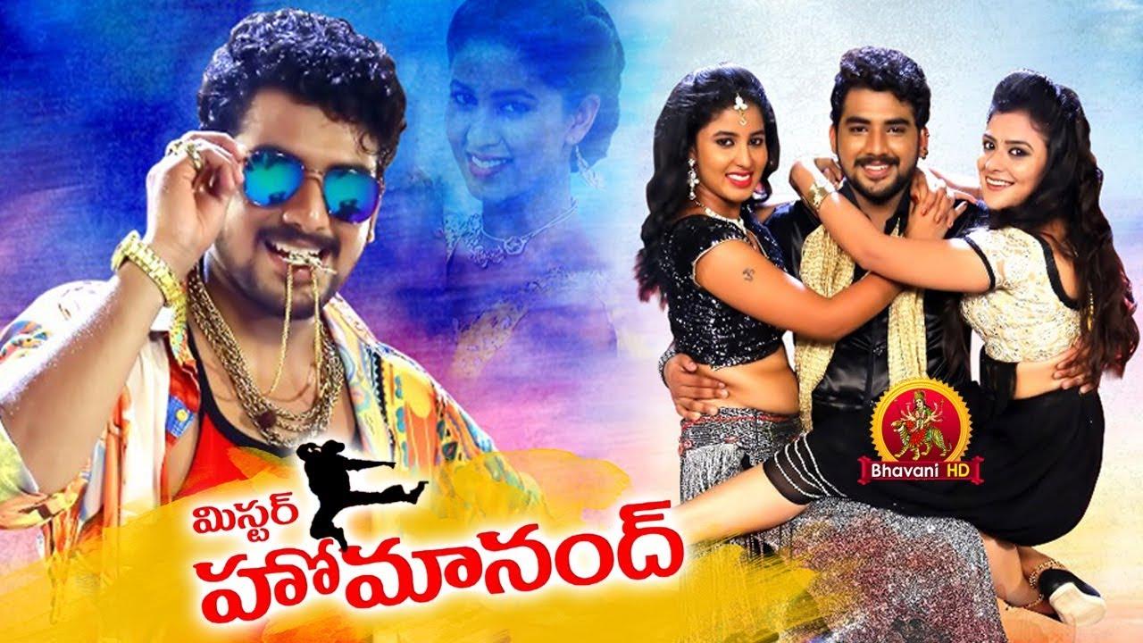 Mr Homanand Full Movie - 2018 Telugu Full Movies - Pavani, Priyanka