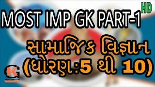 Gk in Gujarati for government exam | samajik vigyan for TET, HTAT, TAT, GPSC, TALATI