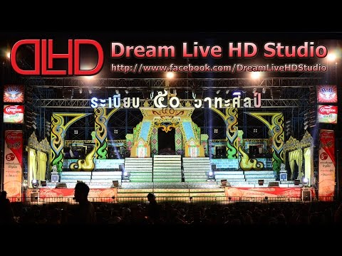 [Live-HD] ถ่ายทอดสด ระเบียบ วาทะศิลป์ เทศกาลดอกคูณเสียงแคน ริมบึงแก่นนคร จ.ขอนแก่น 5/4/58
