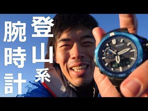 腕時計買ったぞ!登山系の腕時計「PROTREK」使用レポート