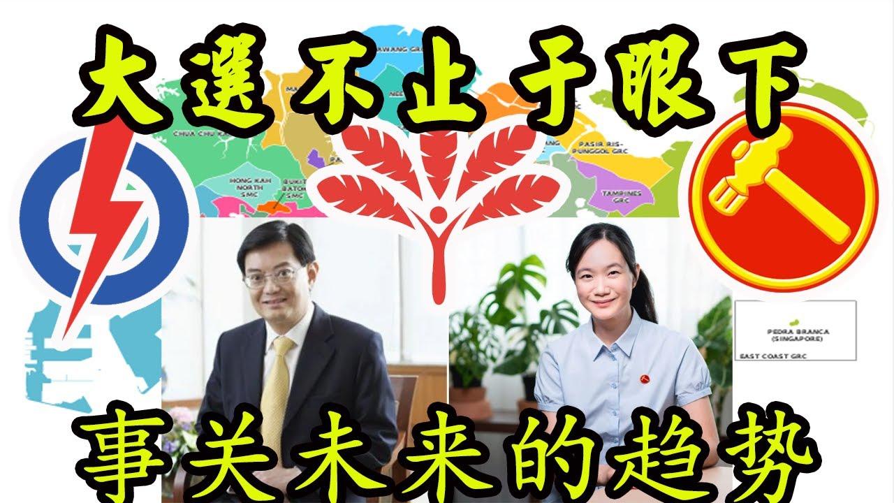 新加坡大选未来趋势之争,已经开始了吗?执政党和反对党的进化。 Singapore's opposition parties are making progress
