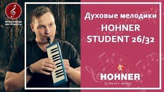 Обзор духовых мелодик HOHNER STUDENT 26/32