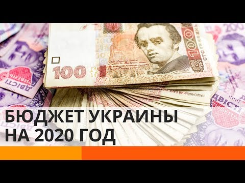 Бюджет 2020:  каким будет курс доллара, и куда пойдут деньги