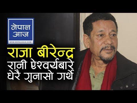 """King Birendra used to complain about Aishwarya"" - Keshav Sthapit | Nepal Aaja"