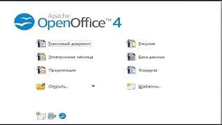 обзор программы OpenOffice