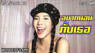 เด็กเลี้ยงควาย - อยากนอนกับเธอ ft. OG-ANIC l ☾ Cover by WONDERFRAME☽