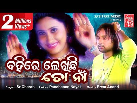 Bahire Lekhichhi To Naa.. HD || Odia Romantic || Sricharan || Arun Mantri || Sabitree Music