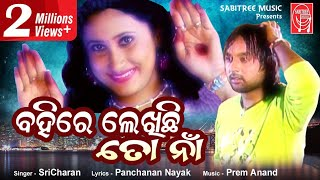 Bahire Lekhichhi To Naa.. HD || Odia Romantic || Sricharan || Arun Mantri || Sabitree Music