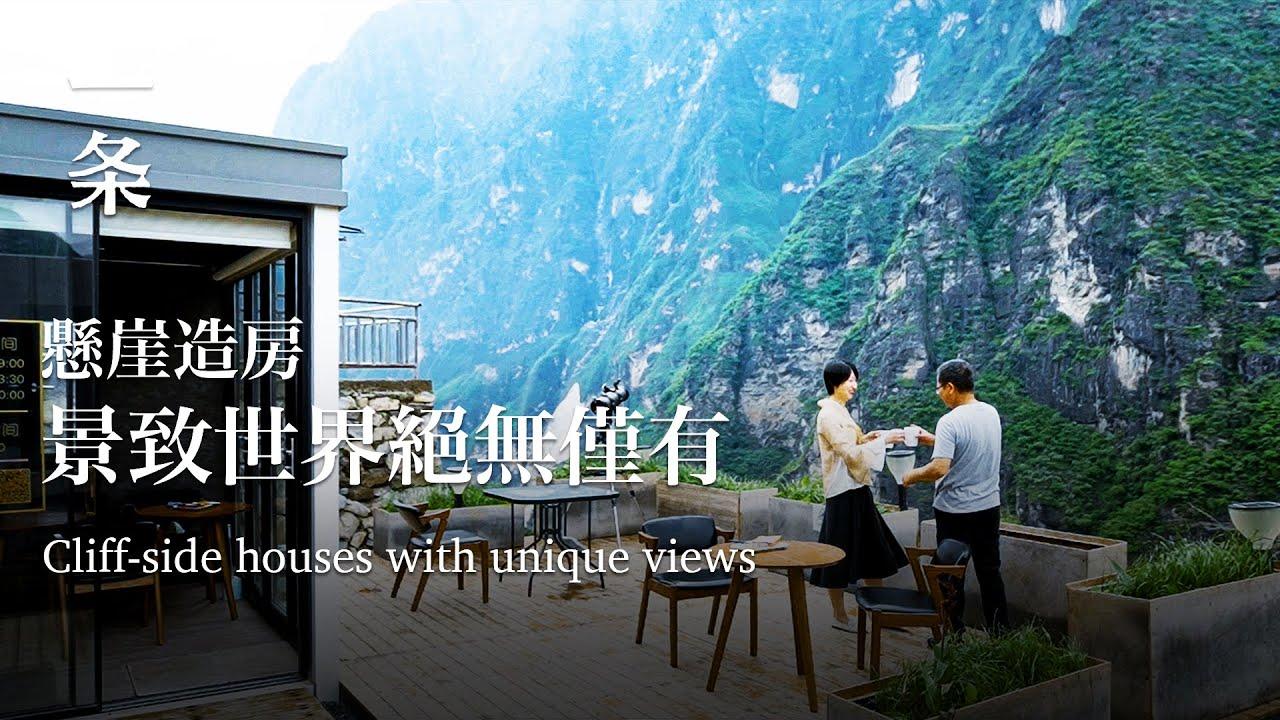 他花100天在懸崖邊上造房,景致全世界絕無僅有He Built Houses with Unparalleled Views on the Edge of the Cliff in 100 Days