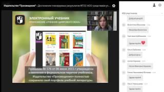 Достижение планируемых результатов ФГОС НОО средствами учебного предмета «Литературное чтение»