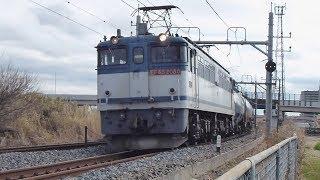 【EF65】東北線貨物列車 白岡-新白岡⑤【EF210】