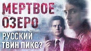 """Обзор сериала """"Мертвое озеро"""". Получилось ли сделать русский """"Твин Пикс""""?"""