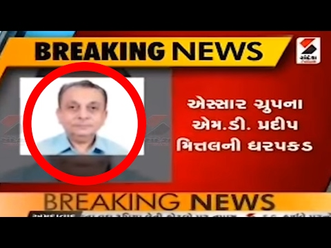 CBI arrests Mumbai IT commissioner, Essar Group Executive on Bribery Charges॥ Sandesh News